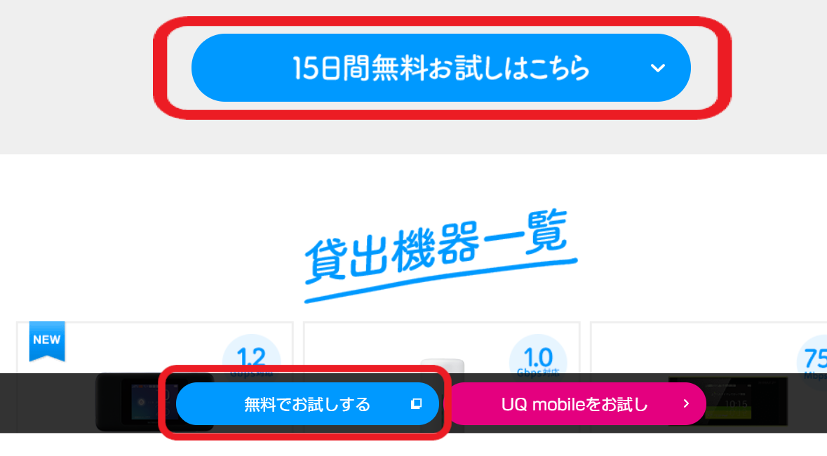 TryWiMAX公式サイト